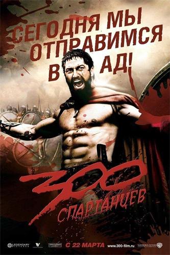 300 арийцев | Asher's Attic