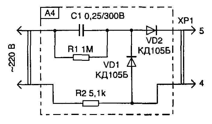 Рис. 4.16 Зарядное устройство